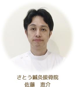 さとう鍼灸接骨院、佐藤恵介