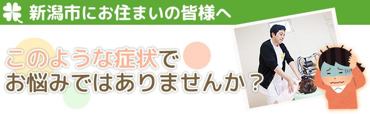 新潟市にお住まいの皆様へ、このような症状でお悩みではありませんか?